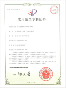 Patent - certificate - for - synchrodrive - of - PU - line